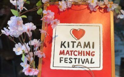 キタミマッチングフェス 2019 spring