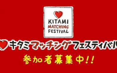 【募集中】キタミマッチングフェスティバル2019