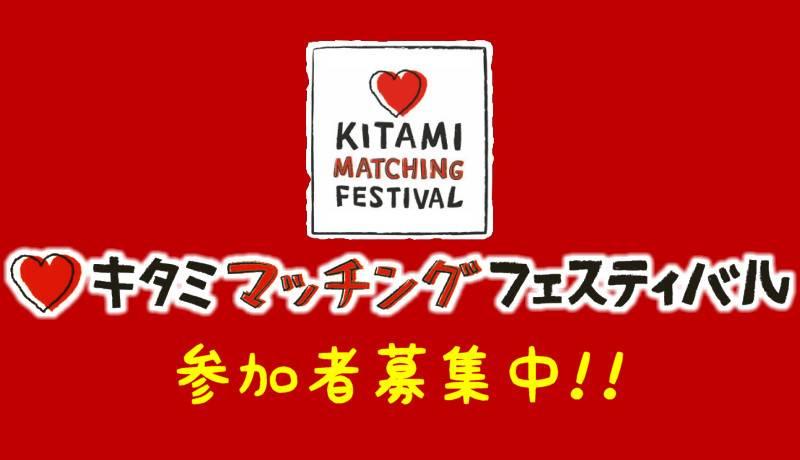 開催日変更【募集中】春のキタミマッチングフェスティバル2020