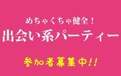 【募集中】めちゃくちゃ健全!!出会い系クリスマスパーティー
