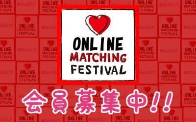 【会員募集中】ONLINEマッチングフェスティバル