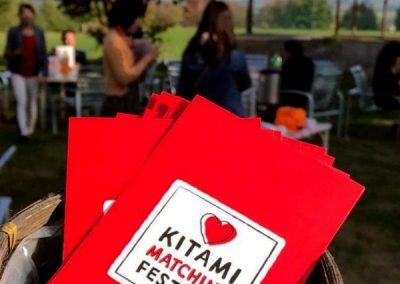 キタミマッチングフェスティバル